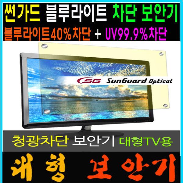 썬가드광학대형TV용청광차단LCD액정모니터보안기 상품이미지