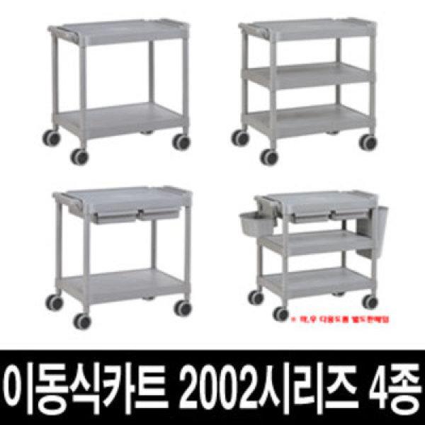 운반카트 2002 시리즈 핸드카트 손수레 식당 써빙카 상품이미지