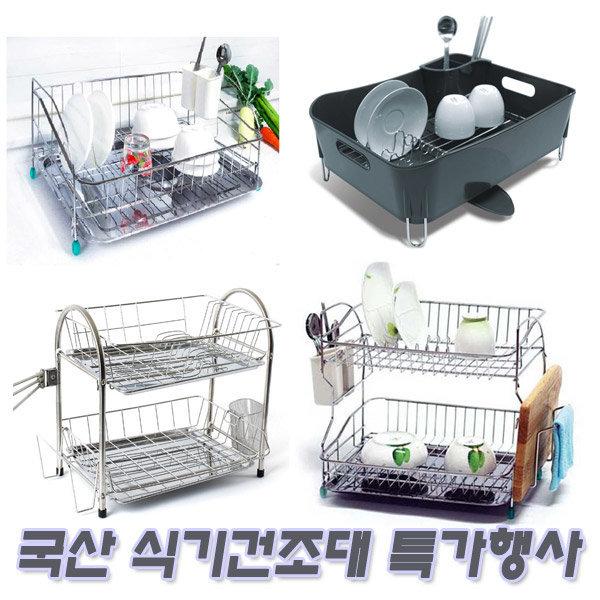 무료배송 국산 1단/2단 식기건조대 우수상품 특가 상품이미지