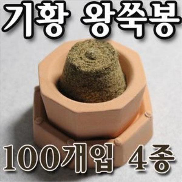 기황 고급왕쑥봉 특가/황토무연쑥봉/쑥뜸기/온구기 상품이미지