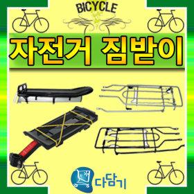 (자전거 짐받이)최신 MTV 알루미늄 짐받이 짐칸 부품