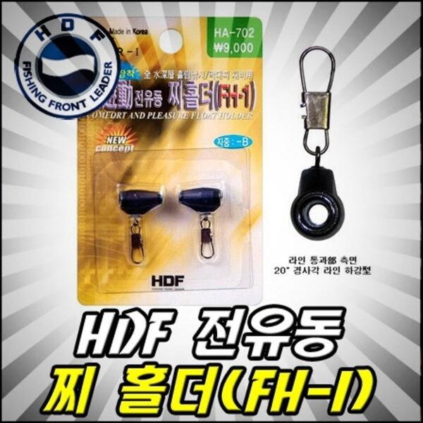 해동 전유동 찌홀더(FH-1) (2개入) HA-702 상품이미지