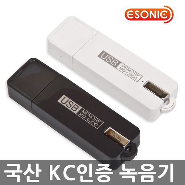 국산 USB 초소형녹음기 MQ-U300 4G 음성 보이스레코더 상품이미지