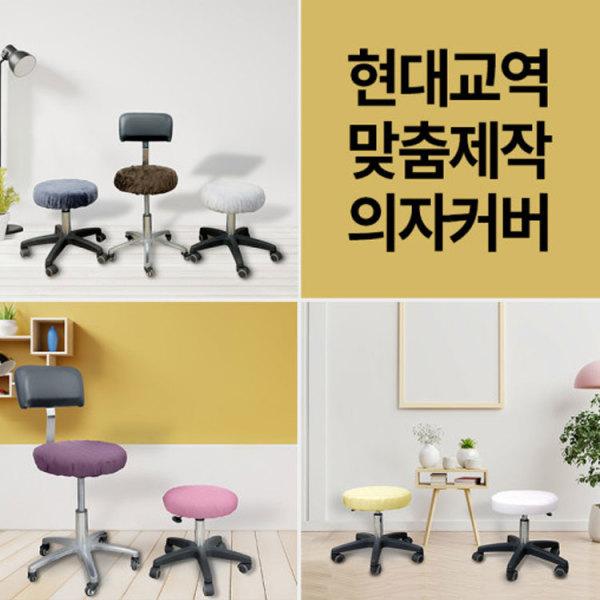 보조의자커버/보조의자/의자커버/관리의자/마사지침대 상품이미지