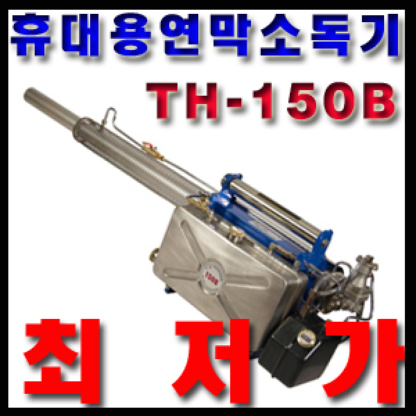 TH-150B/연막기/연막소독기/방역기/분무기/해충퇴치기 상품이미지