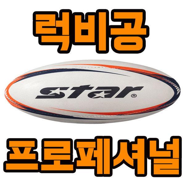 스타스포츠 럭비공 프로페셔널 NB510  미식축구 축구 상품이미지