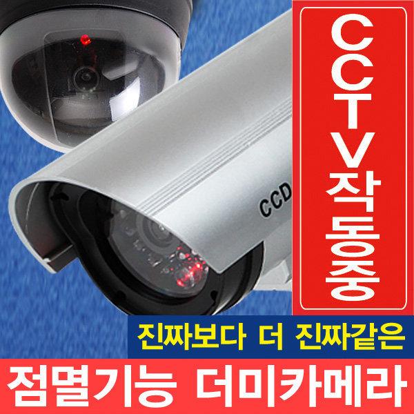 깜쪽같은 모형 감시카메라 CCTV 가짜카메라 방범용 상품이미지