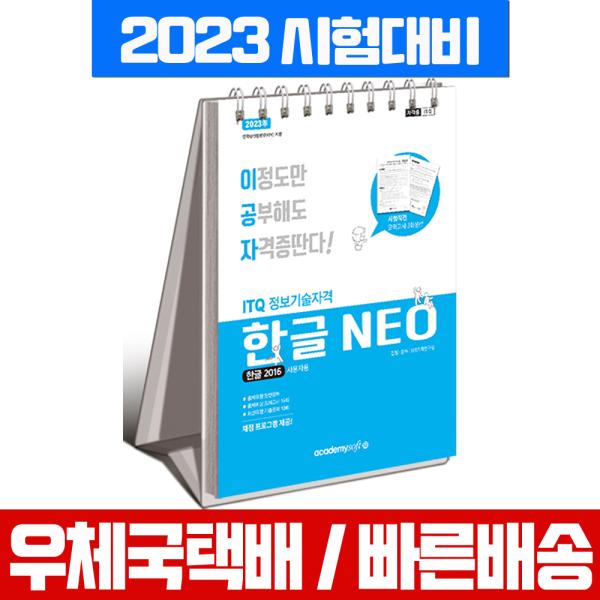 2019 이공자 ITQ 한글 엑셀 파워포인트 2010 스프링 및 책형 中 선택 / 아카데미소프트 상품이미지