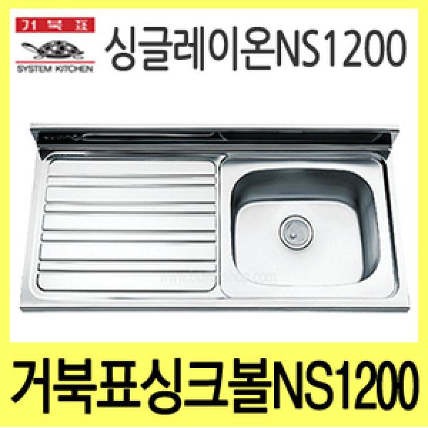 싱글볼/NS1200/싱크볼/씽크볼/주방씽크대/주방싱크대 상품이미지
