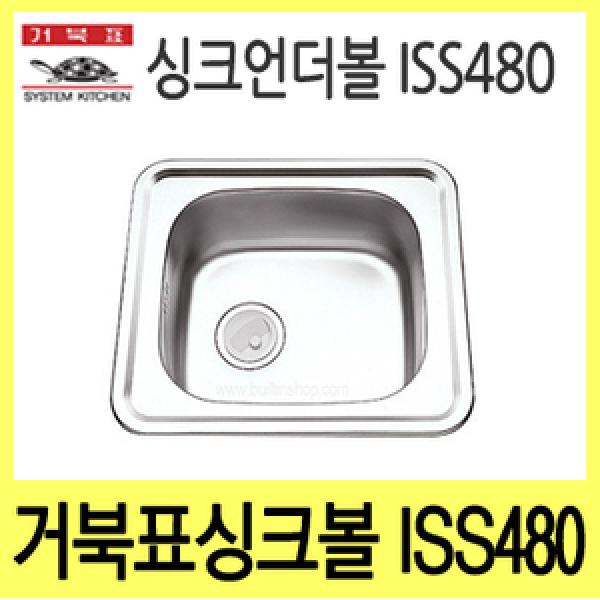 거북표/언더볼/ISS480/싱크볼/씽크볼/주방씽크대/ 상품이미지