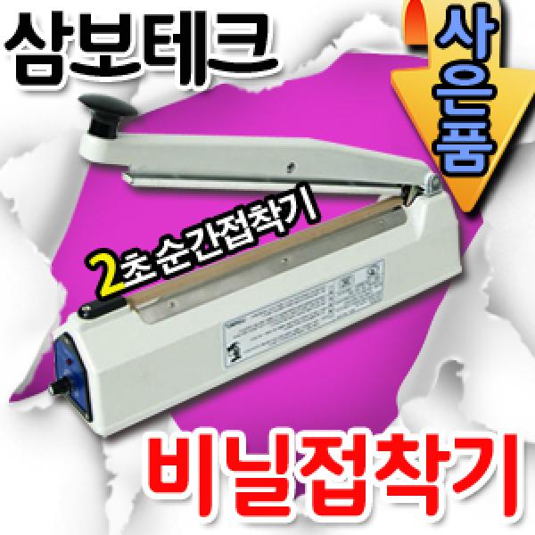 순간 비닐접착기(사은품)/sk-310/sk-410/실링기밀봉기 상품이미지