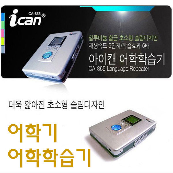 CA865 미니카세트 초소형 어학학습기 어학기 토익토플 상품이미지