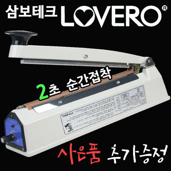 삼보테크비닐접착기(사은품증정)/sk-210/실링기밀봉기 상품이미지
