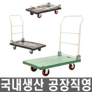 모든바퀴 카트/핸드카/핸드카트/대차/손수레/구르마