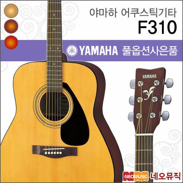 (현대Hmall) 야마하어쿠스틱기타  YAMAHA Guitar F310 / F-310 NT/CS/TBS/포크/통기타 + 풀옵션 상품이미지