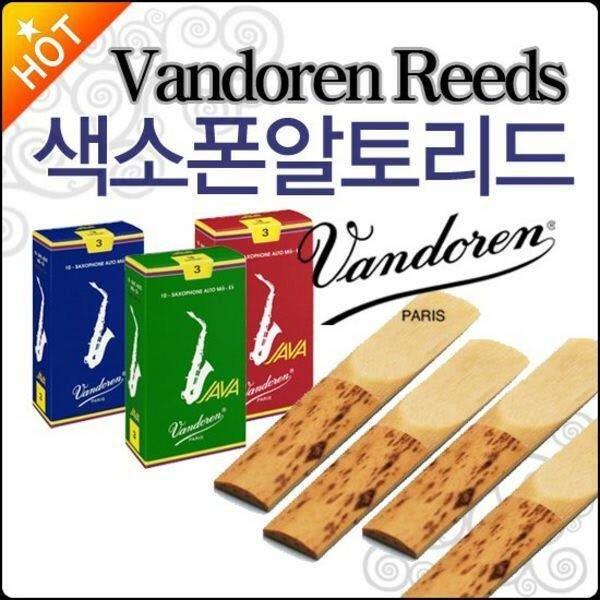 (현대Hmall) 반도린알토색소폰리드  Vandoren Alto Saxophone Reed 한국정품/Made in France/부페/야마하 상품이미지