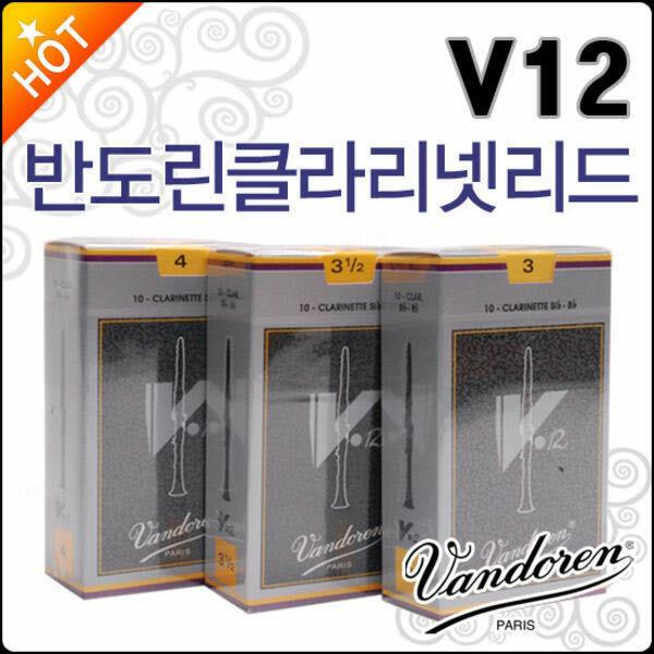 (현대Hmall) 반도린클라리넷리드  Vandoren Clarinet Reed V12 한국정품/Made in France/부페/야마하 상품이미지