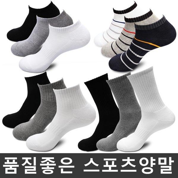무료배송 품질좋은 스포츠양말 10켤레 발목 남자 여자 상품이미지