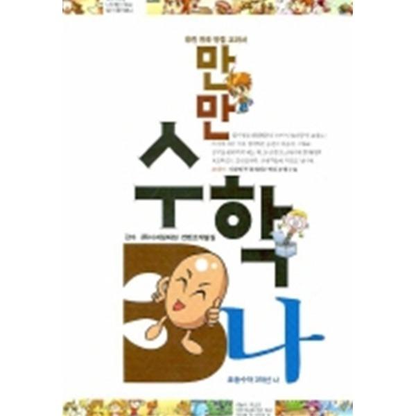 씽크하우스 만만 수학 3 - 나 (웅진 만화 만점 교과서) 상품이미지