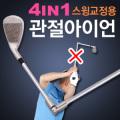 관절 아이언 스윙연습기/양면 흰지/그립 교정/골프