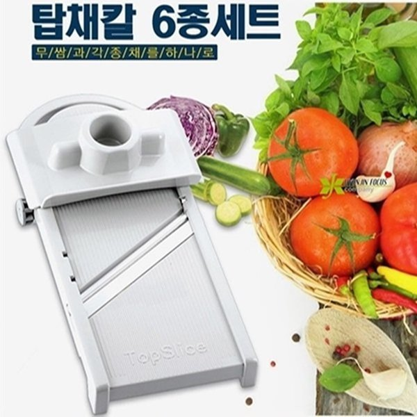 탑슬라이스 국산 탑채칼 6종세트 다용도채칼 김장채칼 상품이미지