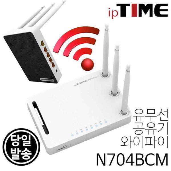 N704BCM 와이파이 인터넷 유무선 공유기 당일발송 상품이미지