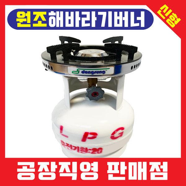 공장직영판매점 - 동성 해바라기버너 3kg lpg 가스통 상품이미지