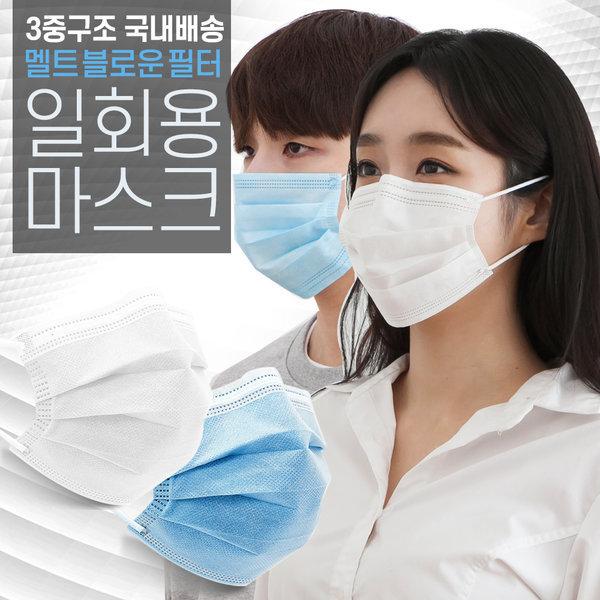 뽑아쓰는 마스크 일회용 mask(50매)/3중필터/낱개포장 상품이미지