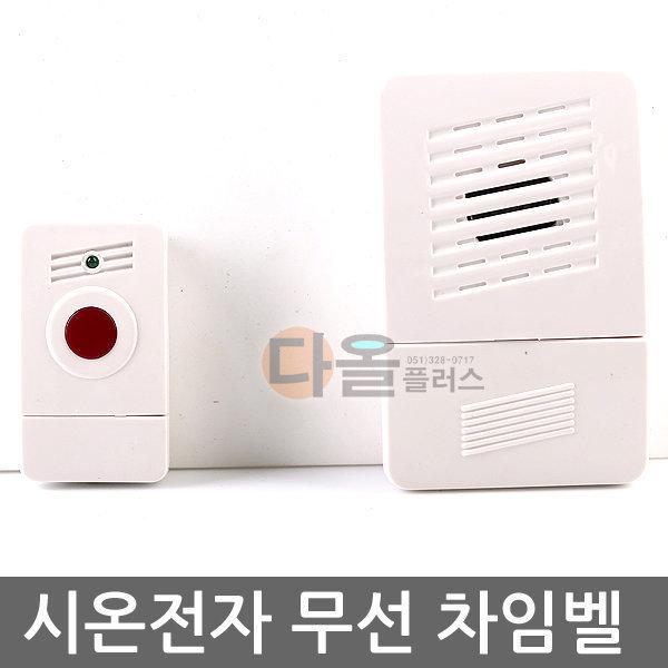 시온전자무선차임벨SN-CH04/무선초인종/호출벨/차임벨 상품이미지