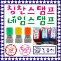 금보당 휴대용네임스탬프/책도장/만년스탬프/어린이도장/입학졸업선물