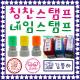 금보당 휴대용네임스탬프/책도장/만년스탬프/어린이도장/입학졸업선물 상품이미지