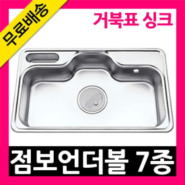 원앙거북표/언더볼/주방씽크대/주방싱크대 상품이미지