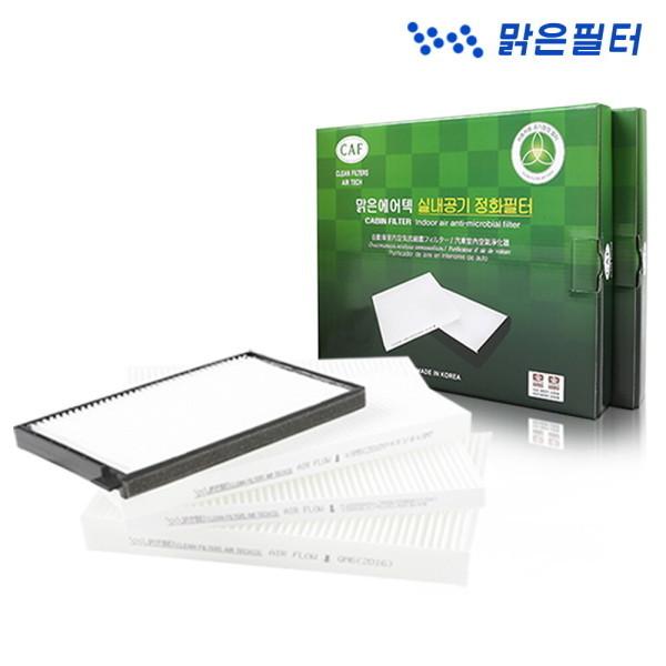 PM2.5 공기정화 자동차에어컨필터/쏘렌토 k3 향균항균 상품이미지