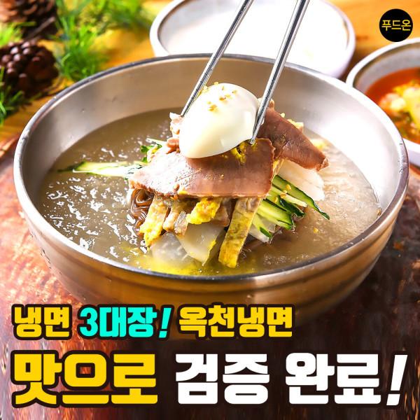 옥천 메밀냉면 칡 평양 함흥 물 비빔 10인-전문점판매 상품이미지