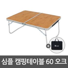 캠핑테이블 접이식 야외용 미니 좌식 피크닉 매대