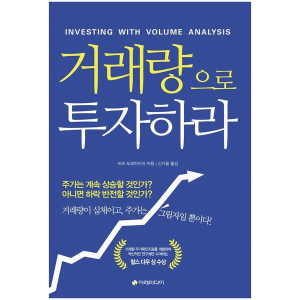 거래량으로 투자하라   : 거래량 주가확인지표를 개발하여 찰스 다우상 수상 상품이미지