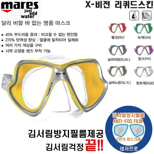 마레스 X-비전 리퀴드 스킨 다이빙수경/스쿠버마스크 상품이미지
