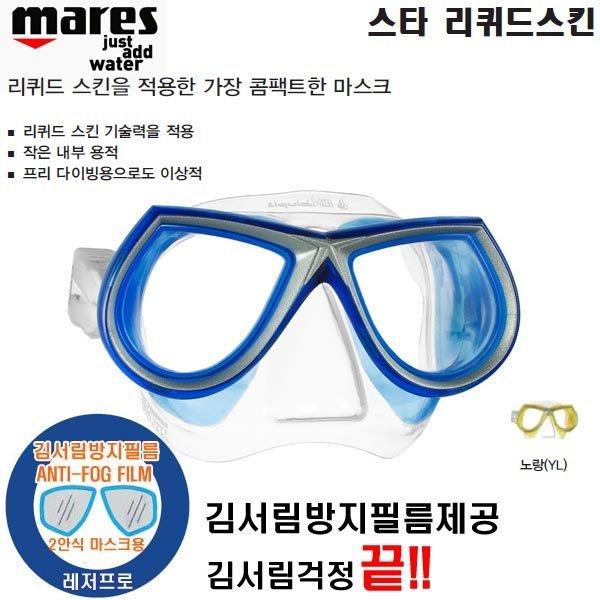 마레스 스타 리퀴드 스킨 다이빙수경/콤팩트한 마스크 상품이미지