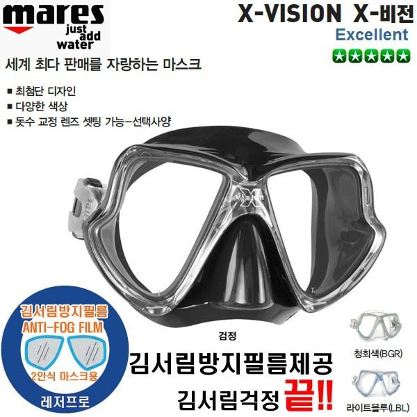마레스 X-비전 다이빙수경/세계 최다 판매 마스크 상품이미지