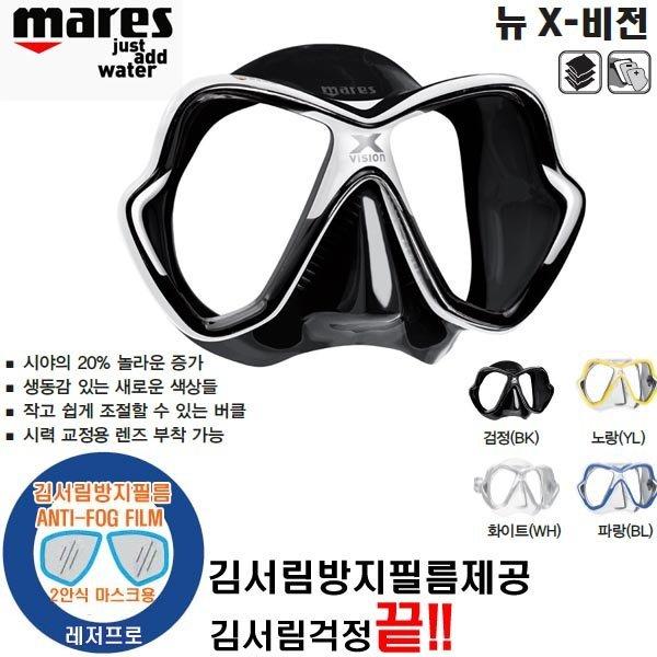 마레스 뉴 X-비전 다이빙 마스크/스쿠버수경 상품이미지