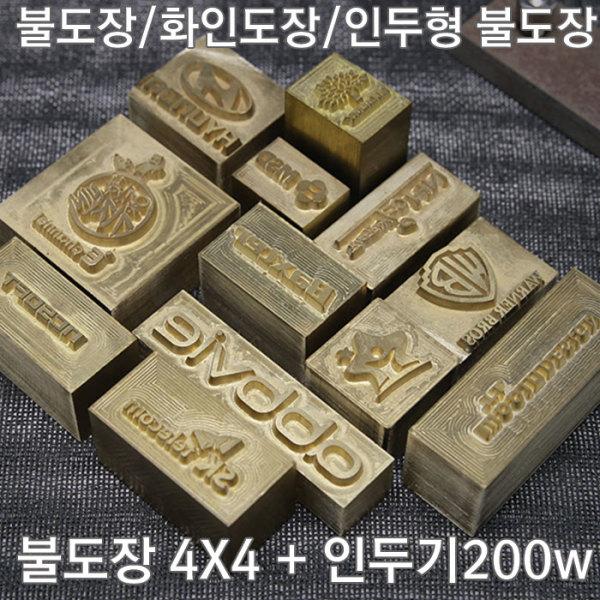 불도장4x4사이즈/불박/화인도장/가죽불박/목재불박/비 상품이미지
