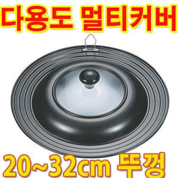 남선 후라이팬뚜껑 26-32 후라이팬커버/멀티커버 후라이팬정리대 궁중팬커버/해피콜/테팔/냄비/후라이펜+ 상품이미지