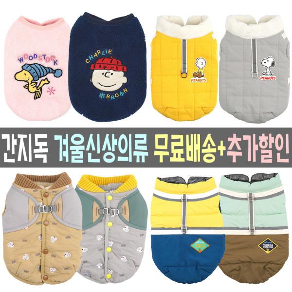 간지독+겨울강아지패딩 강아지옷맛집 애견의류 애견옷 상품이미지