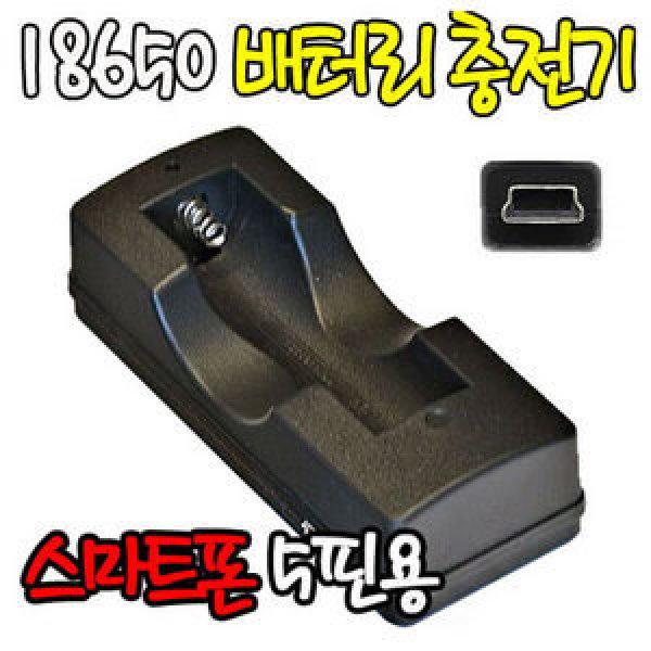 18650배터리충전기-스마트폰용5pin 5핀충전기 나이트워치(NightWatch) 상품이미지