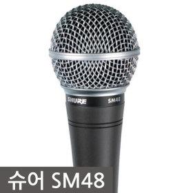 슈어/SM48/SM-48/유선마이크/보컬용마이크/다이나믹