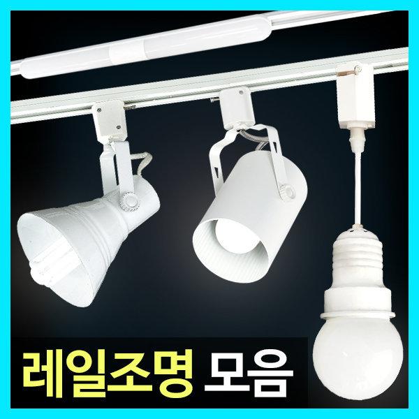 1M레일 레일등/LED조명/주방등/나팔기구/레일기구 상품이미지
