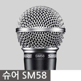 슈어/SM58S/SM-58S/유선마이크/슈어정품
