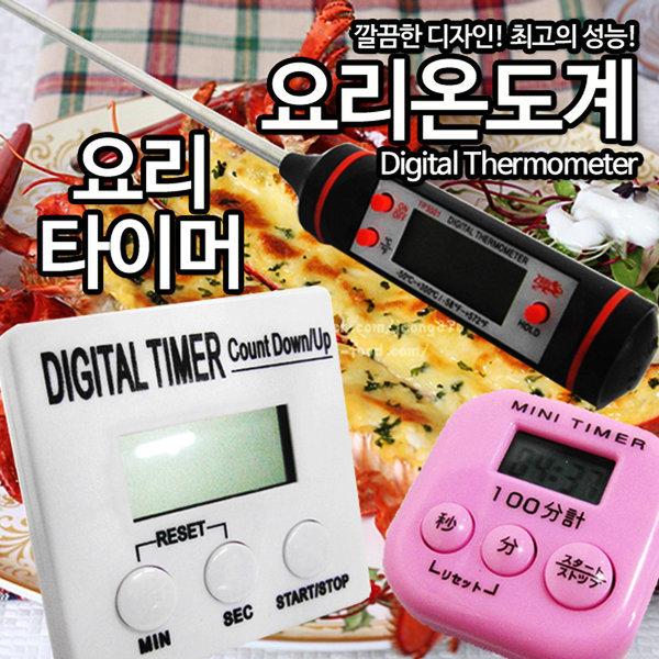 디지털 요리온도계 요리 타이머/쿠킹/조리/측정/주방 상품이미지