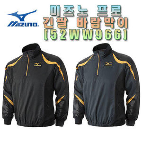 MIZUNO  미즈노 프로 긴팔 바람막이 52WW966 (2가지 색상) 야구용품 야구도사 상품이미지