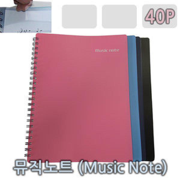뮤직노트 40 (Music Note 40p/A4) 악보화일/성가대용/화일철/필기용/악보철/수강노트/음악악보/플러스화일 상품이미지
